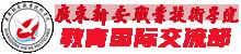 广东新安职业技术学院  教育国际交流部